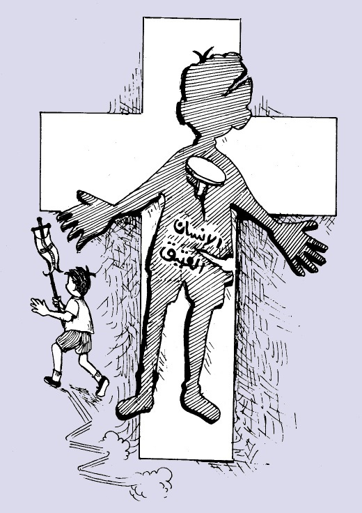 www-St-Takla-org___Crucifying-Oneself-The-Old-Human-022